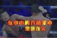MMA11济宁站 他们青春的光芒在血与汗中焕发