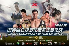 鸿坤昆仑决综合格斗大赛MMA12 即将来袭