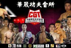 【中国搏击技术联盟:CHINA GREAT TEAM】华晟功夫会所第二期合训