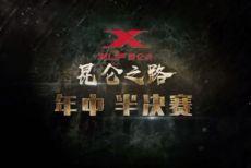 9.23昆仑之路年中大战,江苏卫视推广上线!