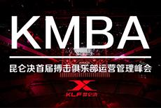 中国首届搏击俱乐部运营管理峰会重磅开启