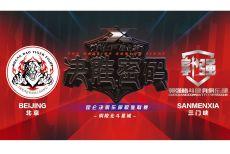 昆仑决·决胜密码揭幕战即将打响,北京与三门峡战队开启战鼓