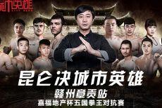 2019昆仑决城市英雄赣州章贡站 嘉福地产杯五国拳王对抗赛