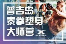 普吉岛泰拳大师训练营