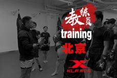 官宣:昆仑决教练员培训3月北京再开班