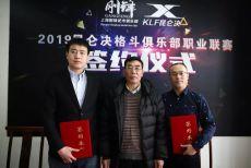 昆仑决与上海刚锋武术集团达成战略合作,全新俱乐部联赛即将开启