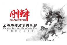 俱乐部联赛新军出征,上海刚锋捍卫主场
