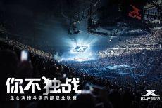上海武汉正面交锋打响联赛揭幕战,3月16日俱乐部联赛正式启程