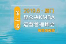 昆仑决KMBA俱乐部运营管理峰会6月将在厦门盛大开启