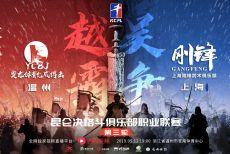 不败将军侯赛因、欧阳锋出战,上海刚锋客战温州允成