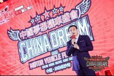 梦想格斗,逐梦银沙湾!——2019首届中国梦想机车盛会新闻发布会在京召开