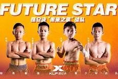 """昆仑决""""未来之星""""战队正式成立,闫晟、张雄亮领衔四位新秀"""
