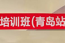 昆侖決教練員認證培訓青島站圓滿落幕