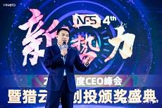 昆仑决荣获「猎云网2019年度大文娱领域最具影响力创新企业」大奖