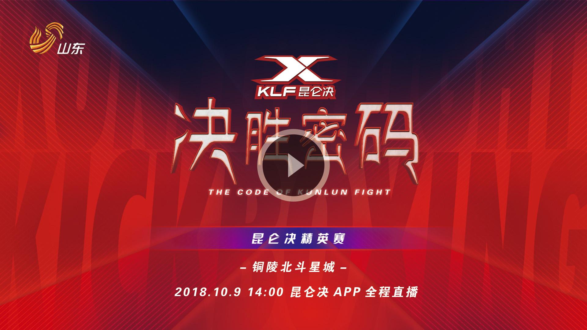 2018年10月9日昆仑决·决胜密码 – 直播[视频] 第三场精英赛