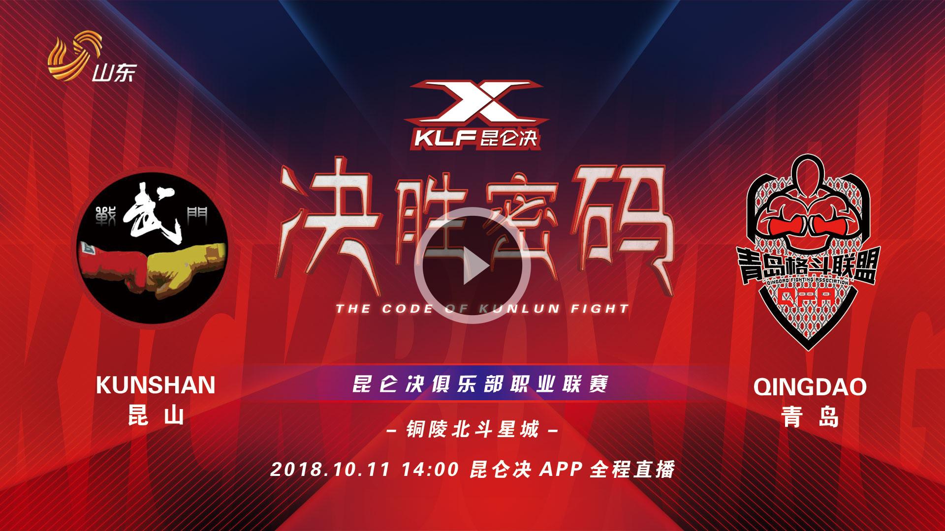 2018年10月11日昆仑决·决胜密码 – 直播[视频] 昆山战武门vs青岛格斗联盟