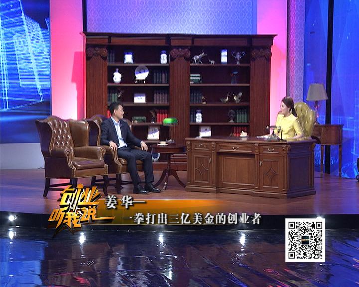 姜华录制《创业听我说》