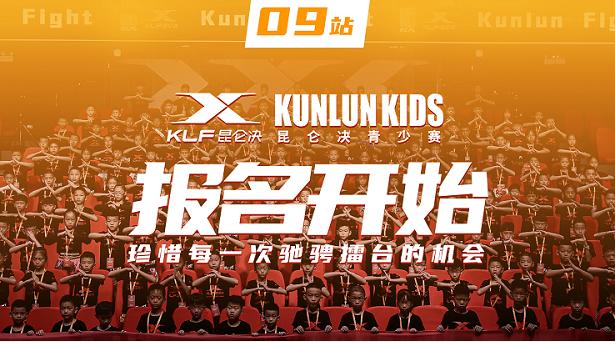 [报名开启]昆仑少年争夺冠军赛资格 郑州不见不散