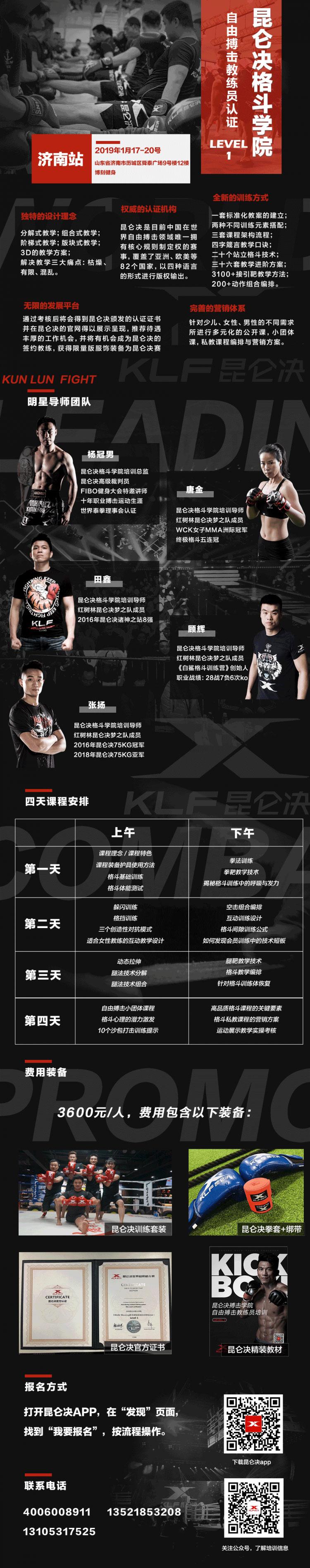 181858_济南-教练员培训level1.jpg